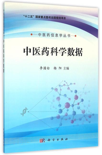 中医药科学数据