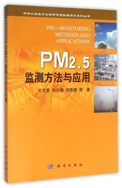 PM2.5监测方法与应用