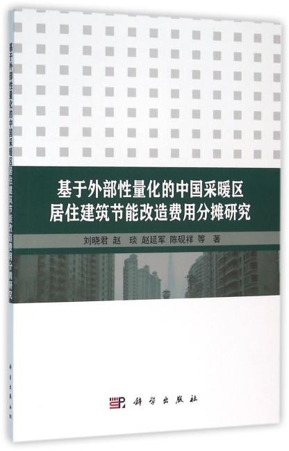基于外部性量化的中国采暖区居住建筑节能改造费用分摊研究