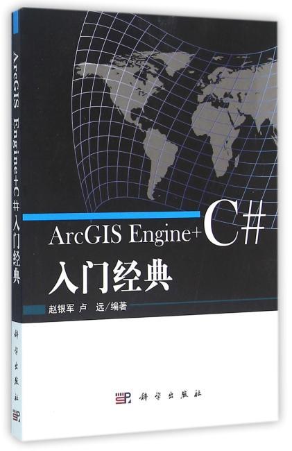 ArcGIS Engine+C#入门经典