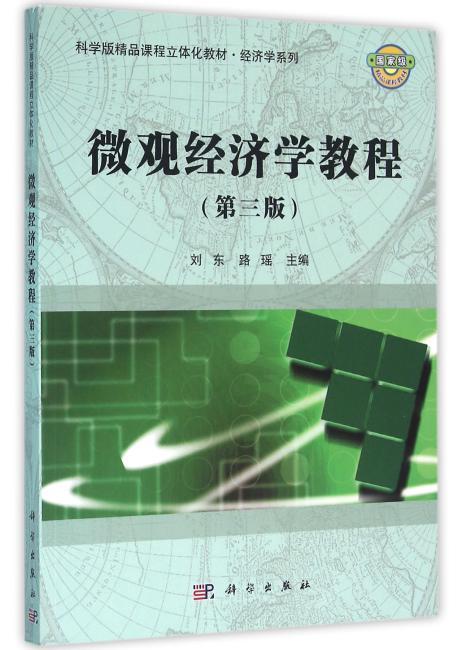 微观经济学教程(第三版)