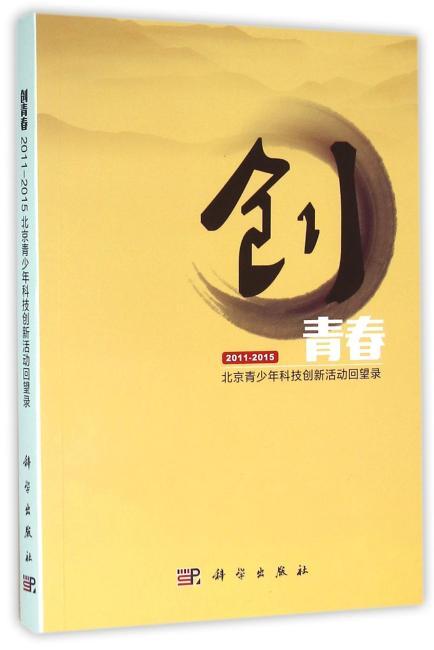 创青春:北京青少年科技创新活动回望录(2011-2015)