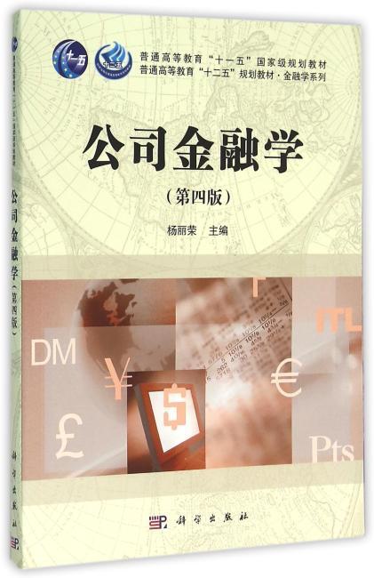 公司金融学(第四版)