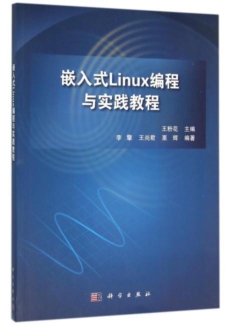 嵌入式Linux编程与实践教程