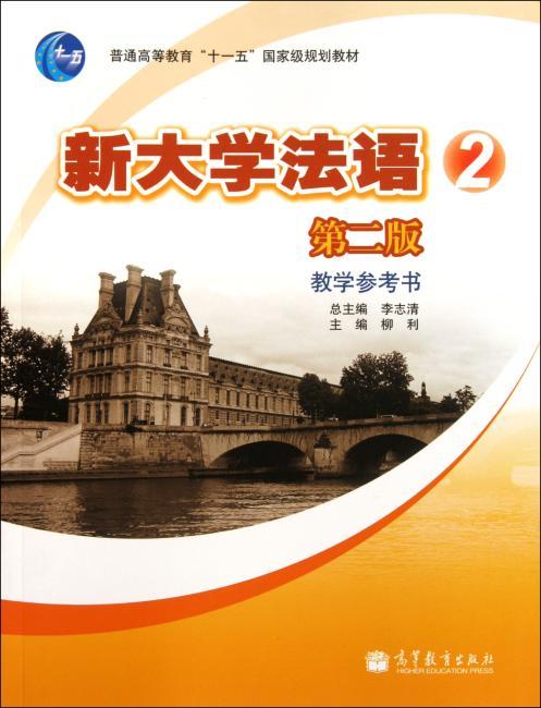 新大学法语2(第二版)教学参考书