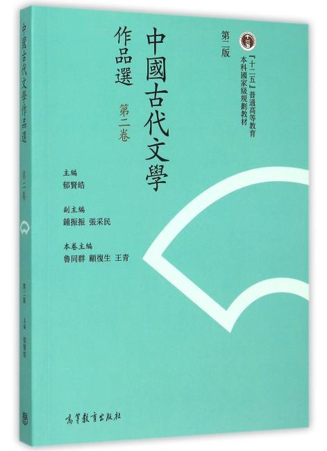 中国古代文学作品选(繁体字第二版)(第二卷)