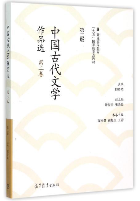 中国古代文学作品选(第二版)(第二卷)