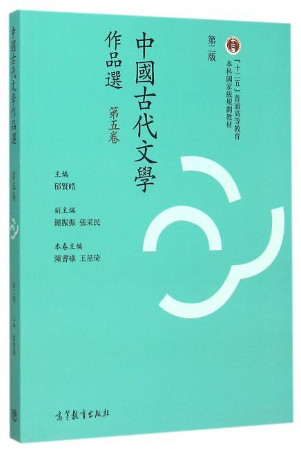 中国古代文学作品选(繁体字二版)(第五卷)