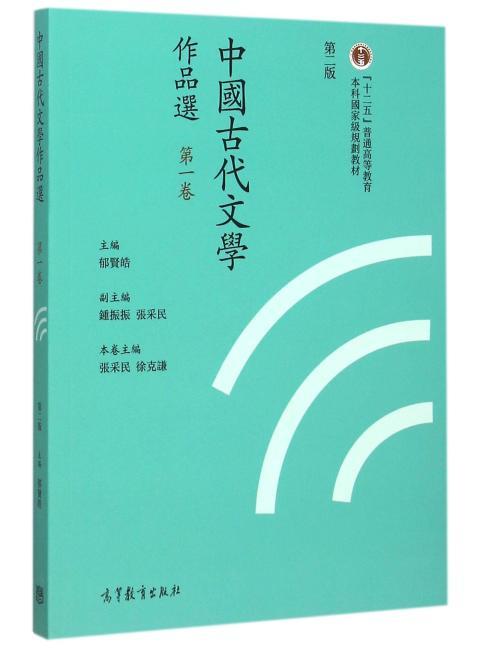 中国古代文学作品选(繁体字第二版)(第一卷)