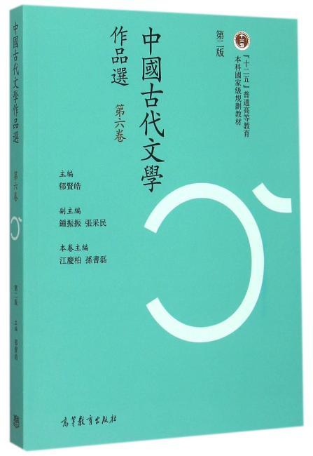 中国古代文学作品选(繁体字第二版)(第六卷)