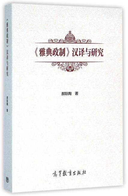 《雅典政制》汉译与研究