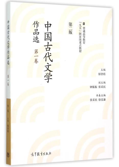 中国古代文学作品选(第二版)(第一卷先秦)