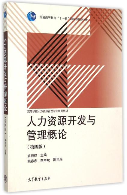 人力资源开发与管理概论(第四版)