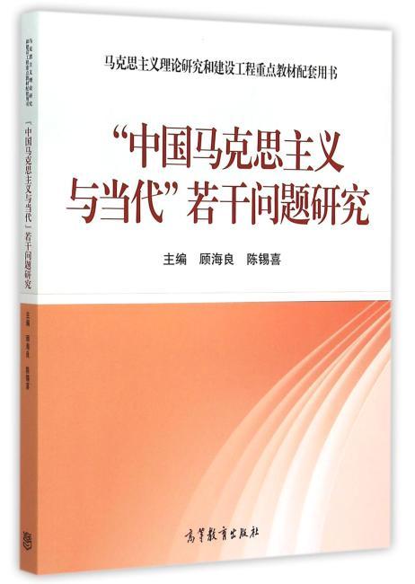 """""""中国马克思主义与当代""""若干问题研究"""