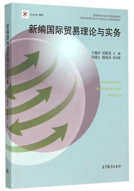新编国际贸易理论与实务