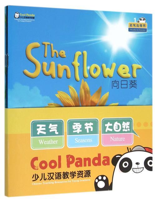 Cool Panda 少儿汉语教学资源:天气、季节与大自然