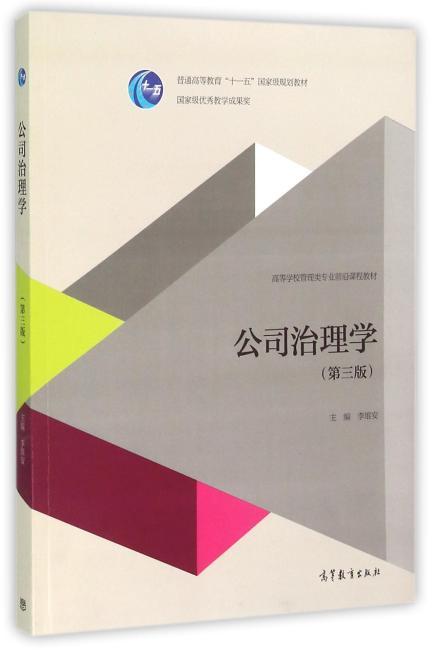公司治理学(第三版)