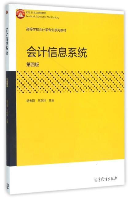 会计信息系统(第四版)