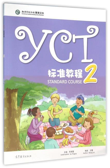 YCT标准教程(2)