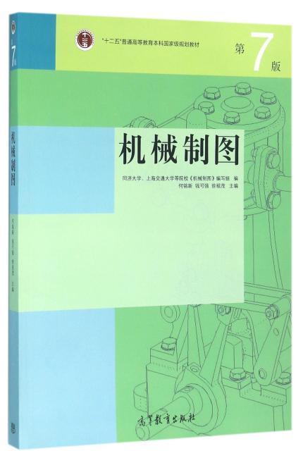 机械制图(第7版)