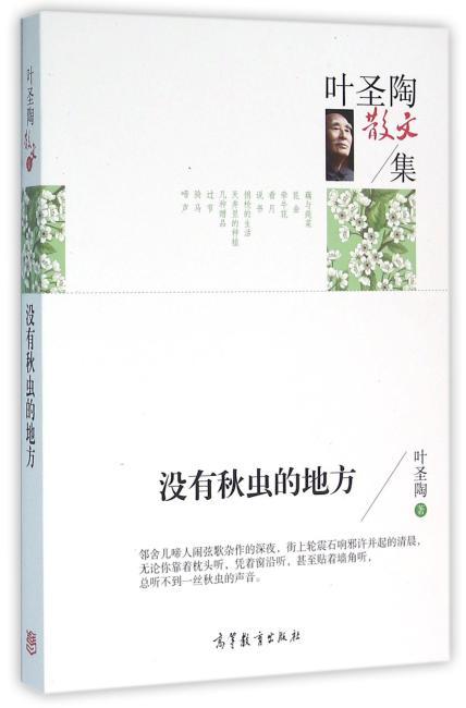 叶圣陶散文集