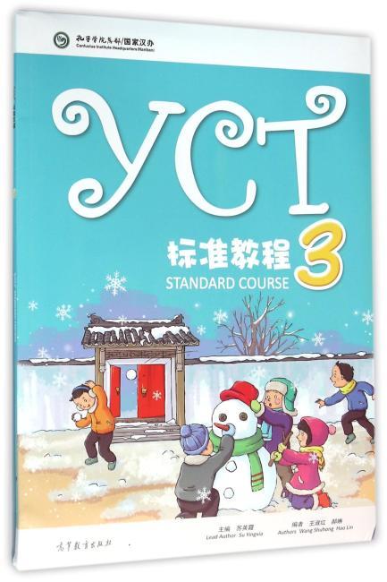 YCT标准教程(3)