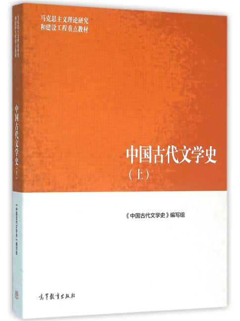 中国古代文学史(上)