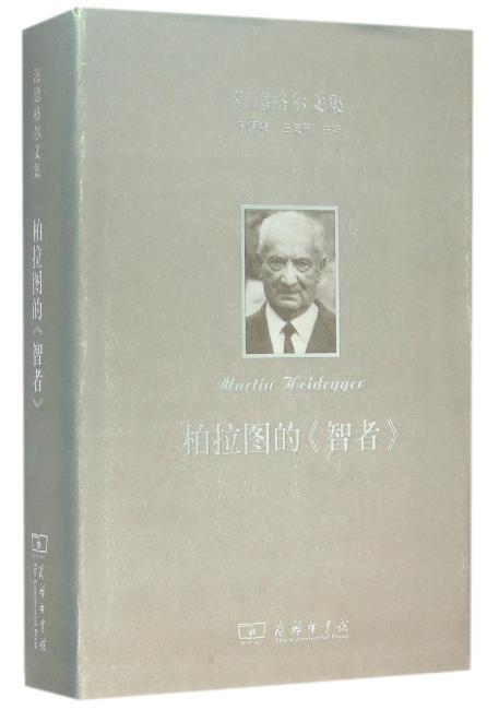 海德格尔文集:柏拉图的《智者》