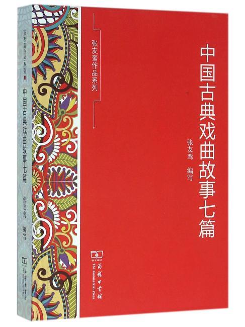 中国古典戏曲故事七篇(张友鸾作品系列)