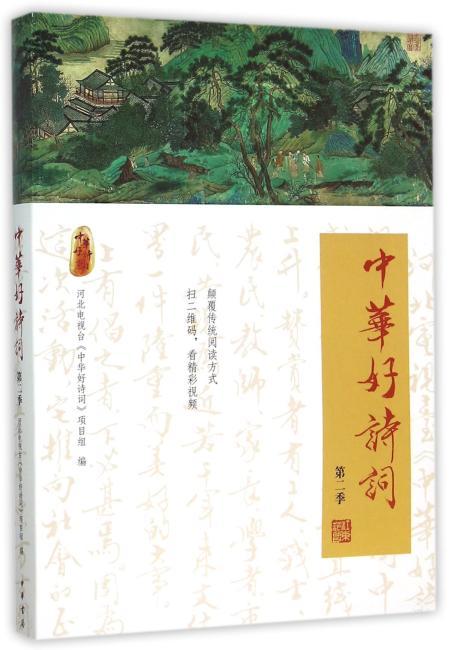 中华好诗词(第二季)》