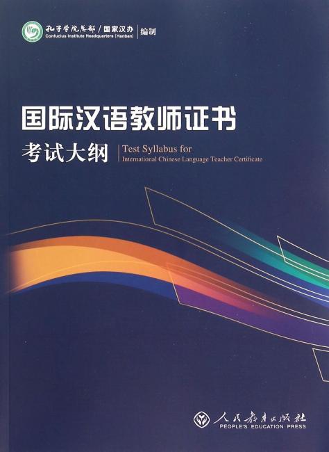 国际汉语教师证书》考试大纲