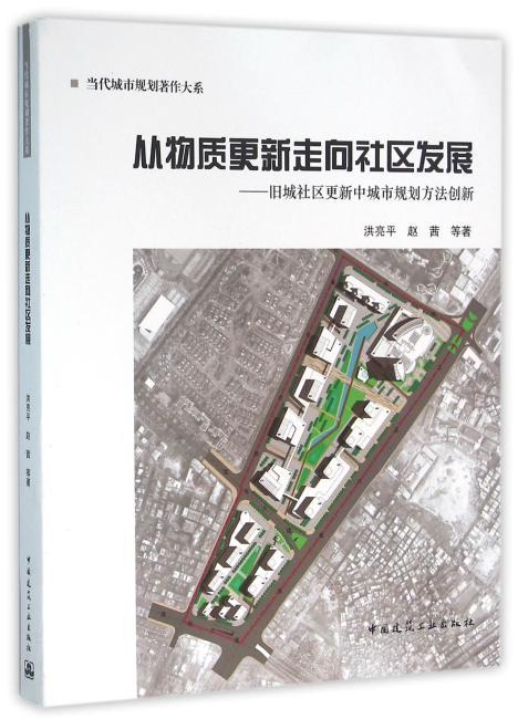 从物质更新走向社区发展——旧城社区更新中城市规划方法创新