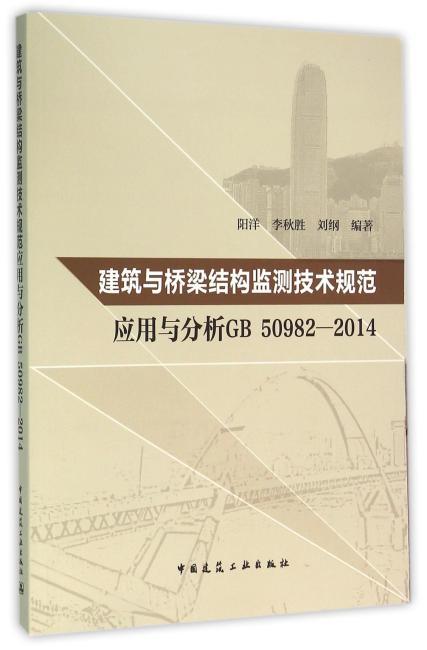 建筑与桥梁结构监测技术规范应用与分析GB50982-2014