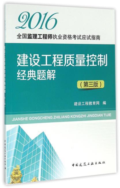2016建设工程质量控制经典题解(第三版)