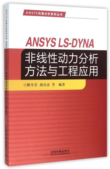 ANSYS仿真分析系列丛书:ANSYS LS-DYNA非线性动力分析方法与工程应用