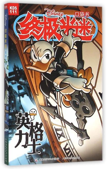 终极米迷口袋书111:英格力士