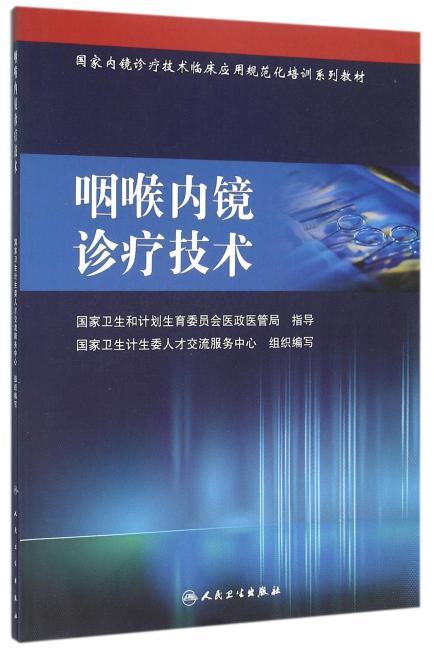 国家内镜诊疗技术临床应用规范化培训系列教材 咽喉内镜诊疗技术