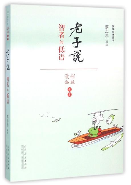 蔡志忠漫画(彩色版)国学系列老子说