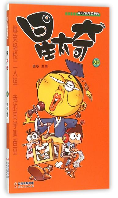 漫画party》卡通故事会丛书:星太奇20