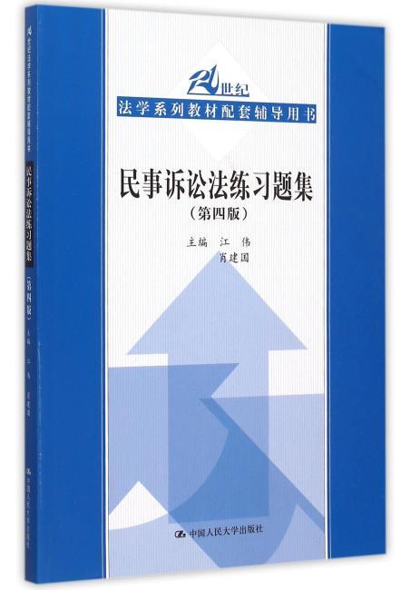 21世纪法学系列教材配套辅导用书:民事诉讼法练习题集(第四版)