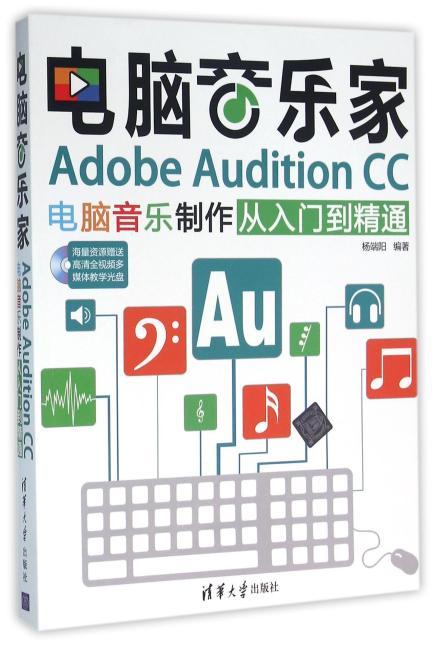 电脑音乐家——Adobe Audition CC电脑音乐制作从入门到精通