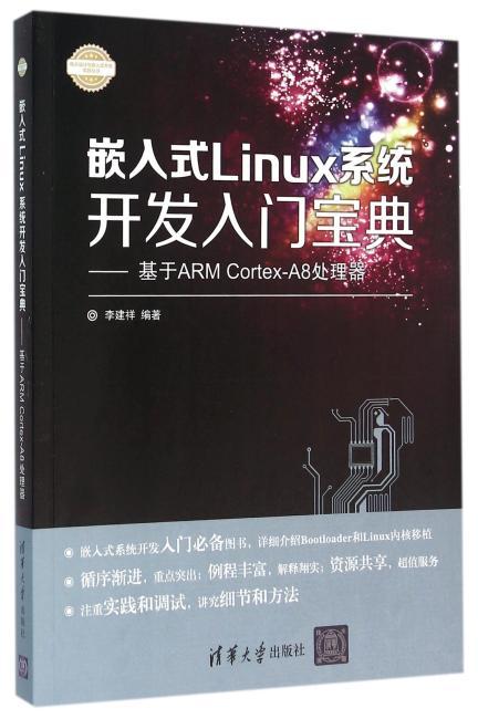 嵌入式Linux系统开发入门宝典——基于ARM Cortex-A8处理器