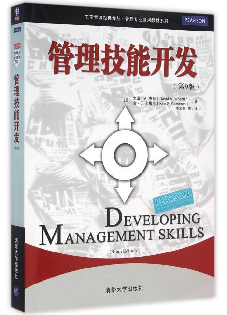 管理技能开发(第9版)