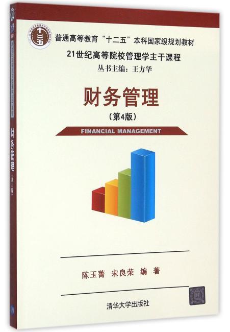 财务管理(第四版)