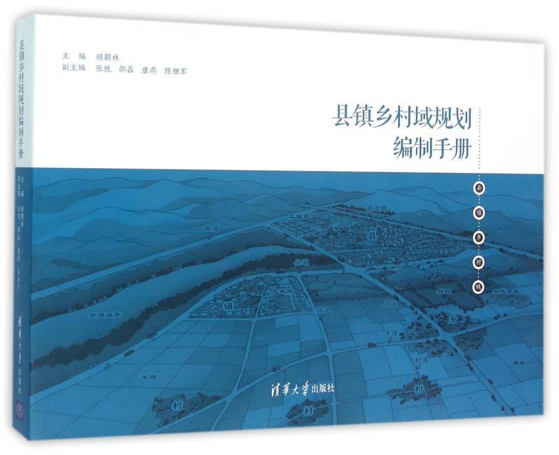 县镇乡村域规划编制手册