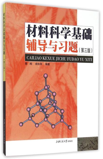 材料科学基础辅导与习题(第3版)
