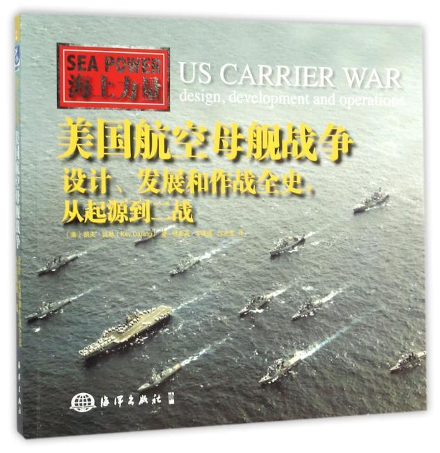 美国航空母舰战争:设计、发展和作战全史,从起源到二战