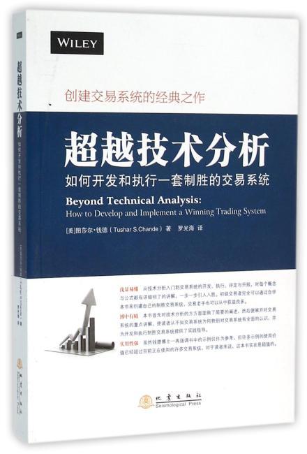 超越技术分析:如何开发和执行-套制胜的交易系统