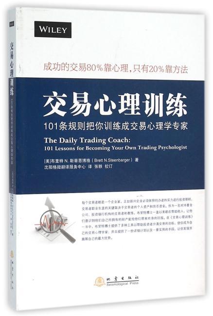 交易心理训练:101条把你训练成心理学专家