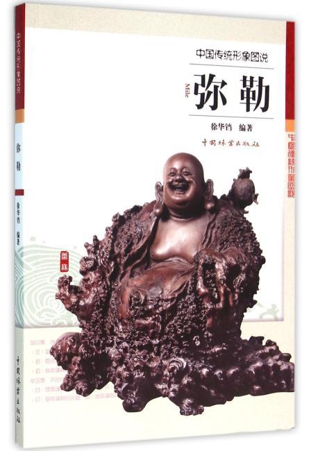 弥勒(中国传统形象图说)
